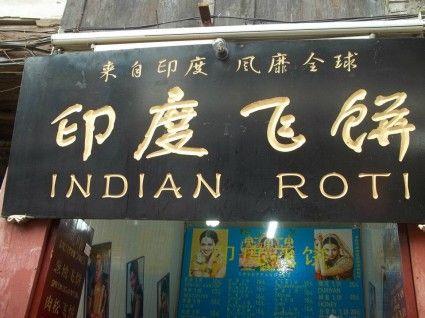 chongqing indian roti